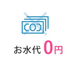 お水代0円