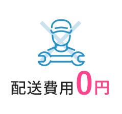 配送費用0円